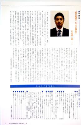 東京経済.jpg
